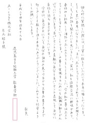 礼状201204-1.jpg