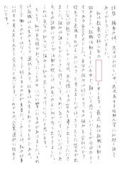 礼状201204-2.jpg