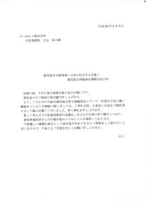 お礼状(中小企業勉強会様)