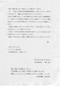 お礼状(社会教育関係職員研修会)