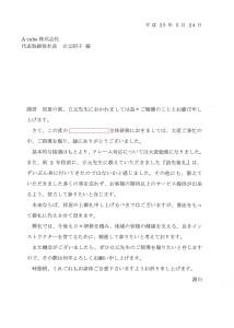 お礼状:スポーツ関連業2013.5.24