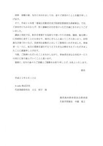 お礼状:鹿児島市教育委員会教育部生涯学習課様2013.4.12