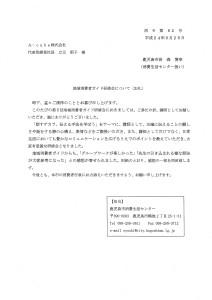 お礼状:鹿児島市消費生活センター様2012.9.28