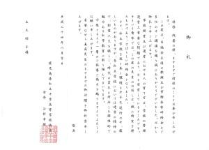 お礼状:鹿児島県私立中学高等学校協会様2012.8