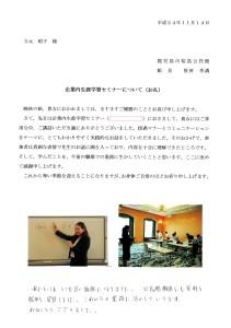 お礼状201211