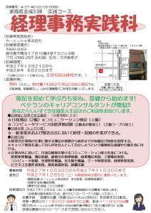 コース案内(経理事務実践科)