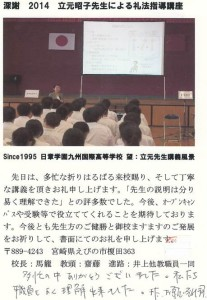 九州国際高校礼状