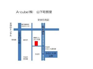 山下町教室地図1