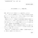 新入社員研修セミナー(鹿児島商工会議所)