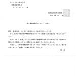 新入職員研修会(鹿児島市医師会病院)