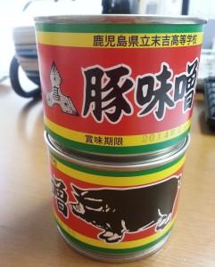 末吉高等学校豚味噌画像