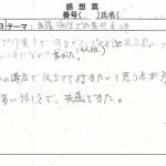 消費生活セ感想201311-2