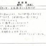 消費生活セ感想201311-3