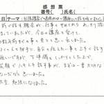 消費生活セ感想201311-4