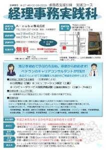 9期_コース案内(経理事務実践科)