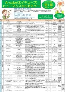 HSS日程内容2014第1期-20140611