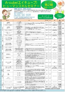 HSS日程内容2014第2期-20140808