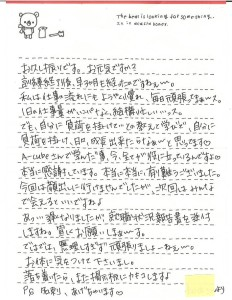 わだちゃんお手紙